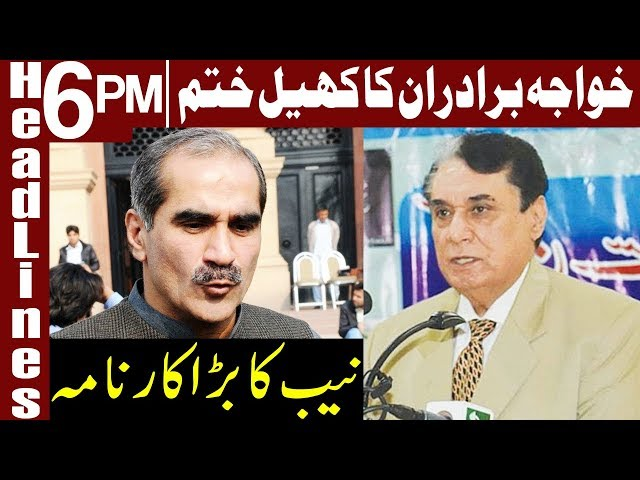 Game is Over for Khawaja Bothers | Headlines 6 PM | 11  December 2018 | Express News