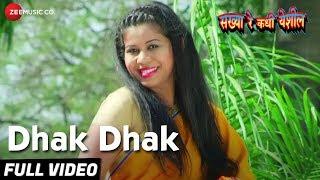 Dhak Dhak Full | Sakhya Re Kadhi Yeshil | Satwan Tavar & Priyanka Nalawade
