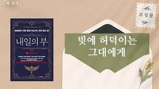 [북코칭]베스트셀러_내일의 부_알파편_조던 김장섭님의 …