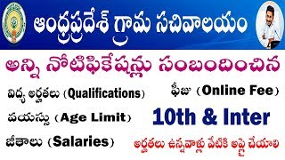 Ap Grama Sachivalayam jobs 2019 All Notifications [Qualifications] AGE Salary Online Application Fee