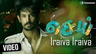 Sei Tamil Movie | Iraiva Iraiva Song | Nakul | Aanchal Munjal | NYX Lopez | TrendMusic