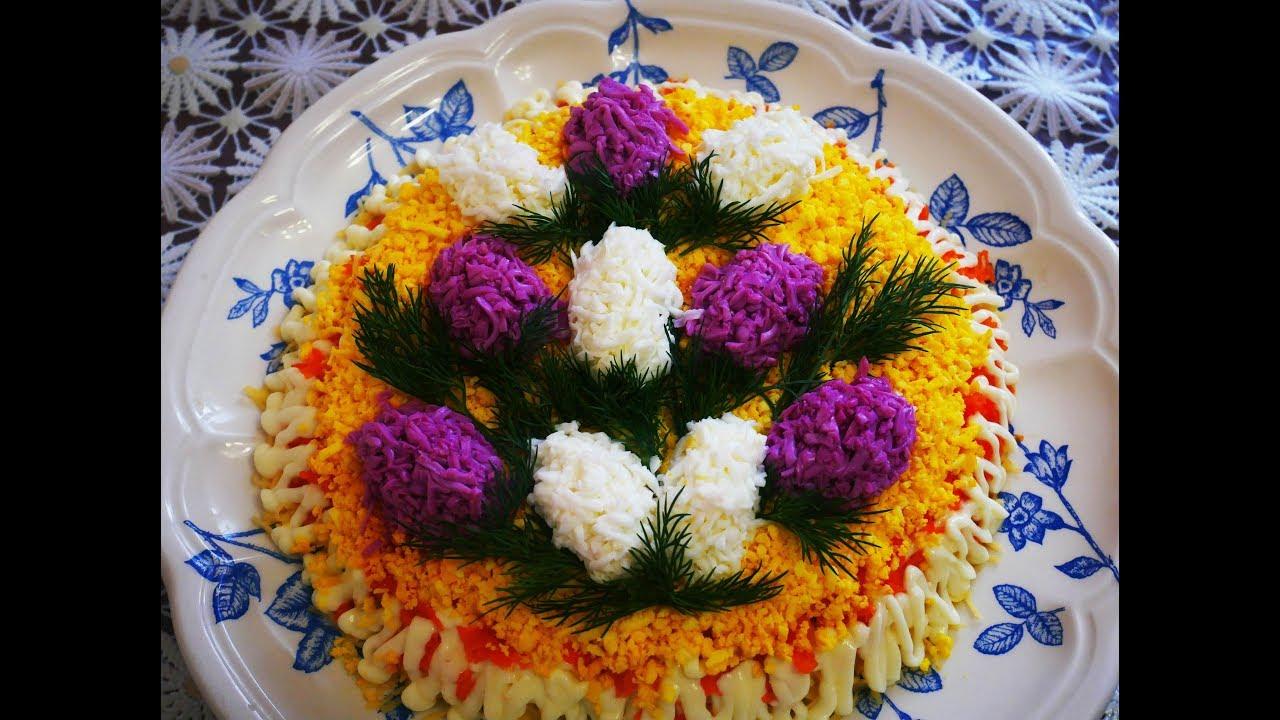 Салат БУКЕТ СИРЕНИ рецепт салата Салат на праздничный стол ...