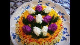 Салат БУКЕТ СИРЕНИ рецепт салата Салат на праздничный стол Готовим с любовью