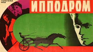 Ипподром (1979) фильм