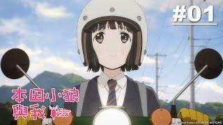 本田小狼與我 第01話【一無所有的少女】Muse木棉花 動畫 線上看