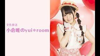 小倉唯のyui*room 第11回です。