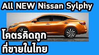 All New Nissan Sylphy คิดถูกอย่างแรงที่มาไทย