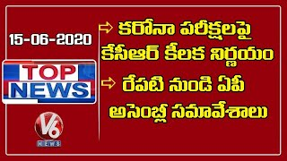 Todays Top News About Will conduct 50000 coronavirus tests in Hyderabad in 10 days Says CM KCR, Andhra Pradesh Assembly budget session from ...