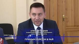 Аэропорт «Байкал» и  «Pegas Touristik» открывают прямой рейс Улан-Удэ – Пхукет.