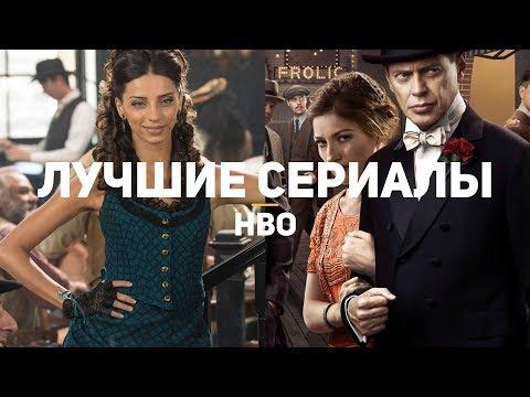 14 лучших сериалов HBO - Ruslar.Biz
