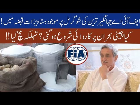 FIA team in Jahangir Khan Tareen sugar mill - take over important documents
