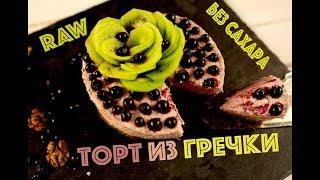 ТОРТ ИЗ ГРЕЧКИ. Без выпечки! Raw-торт! Сыроедческий торт   Рецепт дня
