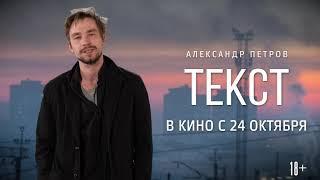 """""""ТЕКСТ"""" УЖЕ В КИНО"""