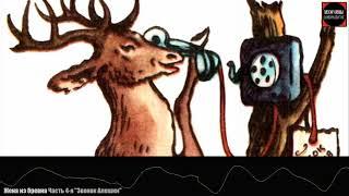 """ЖЕНА ИЗ БРЕВНА Часть 4-я """"ЗВОНОК АЛЕНЯ""""   отношения саморазвитие мужской канал"""