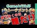 【クラロワ生放送】GameWith杯特別編!トーナメント戦!頂上を決める戦い!【クラッシュロワイヤル】