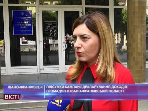 Підсумки кампанії декларування доходів громадян в Івано Франківській області