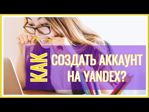 Как Создать Новый Аккаунт на Яндекс Почта   Яндекс Регистрация