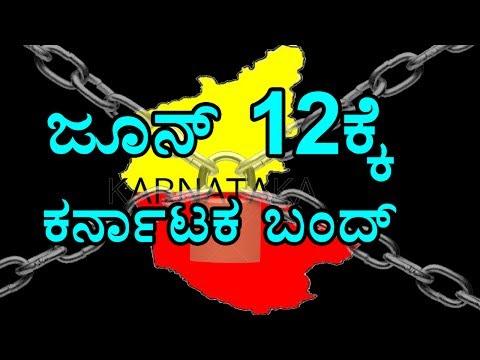 Vatal Nagaraj Declares Karnataka Bandh On 12th Of June | Oneindia Kannada