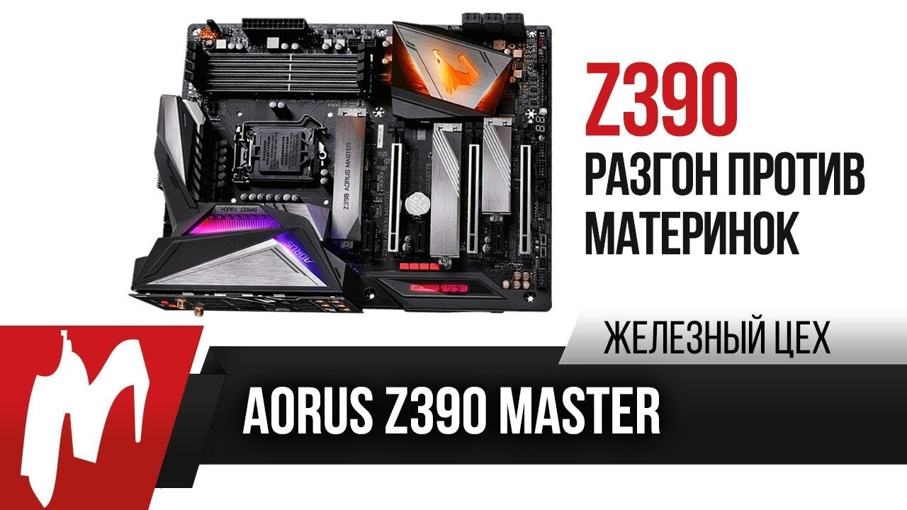 Обзор Aorus Z390 Master  Intel Z390 — разгон против