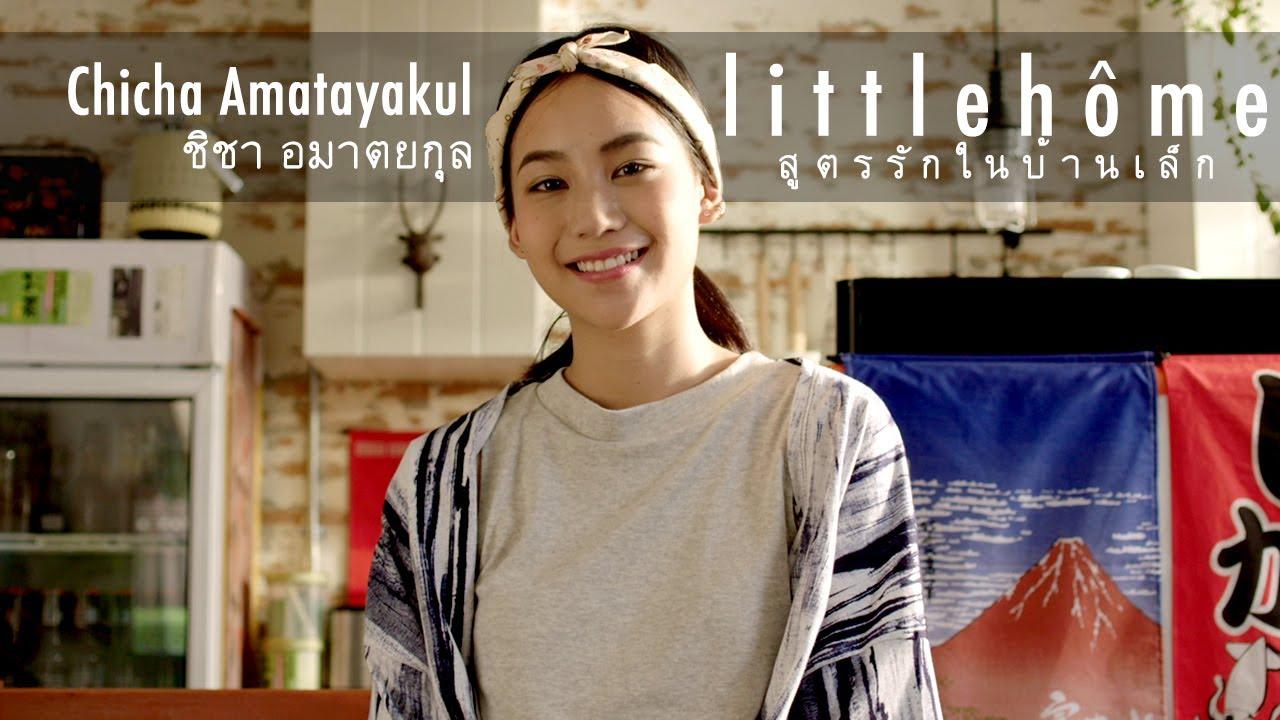 สูตรรักในบ้านเล็ก ❤ Little Home Full Episode l LUVE Original