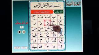lesson 1 arabic alpahbet حروف الهجاء المفردة
