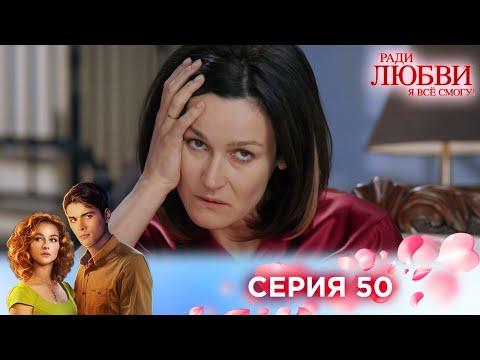 50 серия | Ради любви я все смогу