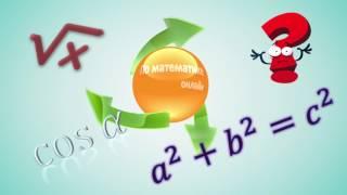 заставки для егэ по математике