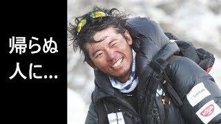 【日本人の反応】指を9本失った登山家の栗城史多さん死去 thumbnail