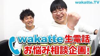 【新企画】wakatte生電話!あなたのお悩み解決します! 【wakatte.TV】#344