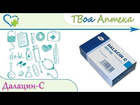 Далацин Ц капсулы - показания, описание, отзывы (Клиндамицин - Clindamycinum)