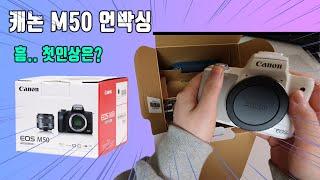 캐논 미러리스 EOS M50 개봉기 (언박싱) CANO…