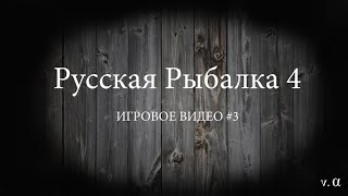 Русская рыбалка 4. игровое видео #3.