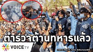 Overview-ตำรวจพม่าเลือกข้างประชาชน ต้านรัฐประหาร ทนประชาชนถูกรังแกไม่ไหว กฎอัยการศึกไร้ผลสกัดชุมนุม