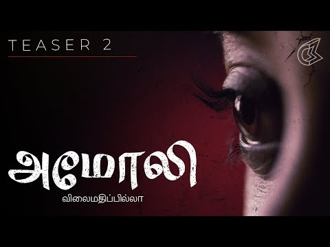 Amoli | Teaser 2 (Tamil) | The Nation's Ugliest Business