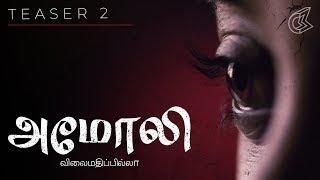Amoli  Teaser 2 Tamil  The Nations Ugliest Business
