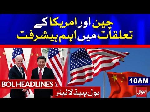USA China Relations | BOL News Headlines | 10:00 AM | 29 April 2021