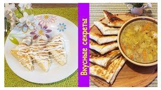 Пирожки за 10 минут с двумя разными начинками!