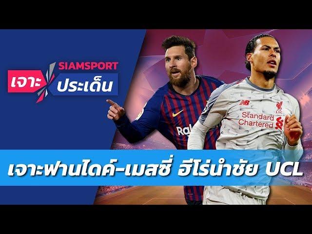 เจาะ ฟาน ไดค์-เมสซี่ 2 ฮีโร่นำชัย UCL l Siamsport เจาะประเด็น