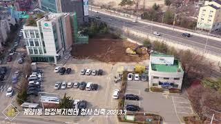 계양1동 행정복지센터 청사 신축지[기록영상]썸네일