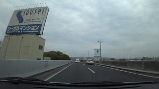 阪神高速11号池田線:環状線 → 池田木部第一出口【HD車載動画】