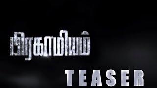 Pragamiyam Official Teaser
