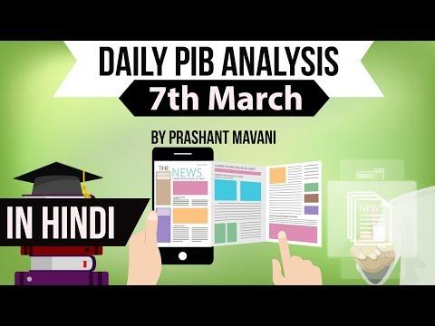 7 March 2018 - PIB - Press Information Bureau news analysis for UPSC IAS UPPCS MPPCS SSC IBPS