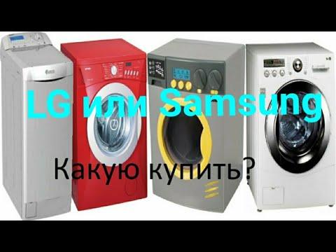 Какую #стиральную машину купить LG или Samsung
