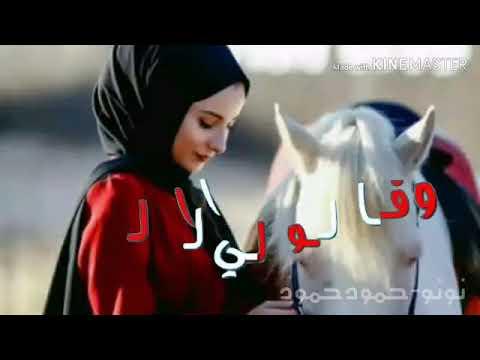 ياليلي وياليله تصميم نونو حمودحمود Youtube