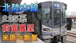 【前面展望】JR西日本 北陸本線  225系133M 米原⇒敦賀