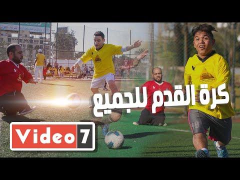 فريق قصار القامة يرفع شعار كرة القدم للجميع