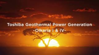 【Toshiba】The geothermal power plant at Olkaria, Kenya