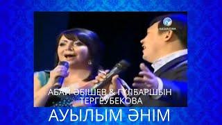 гульбаршин тергеубекова песни бесплатно