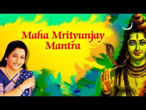 Maha Mrityunjay Mantra | Lord Shiva | Anuradha Paudwal | Devotional