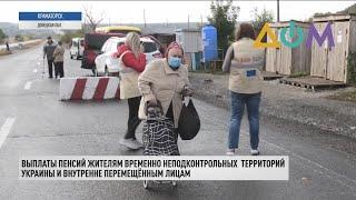 Украинская пенсия для жителей Донецка. Подробно